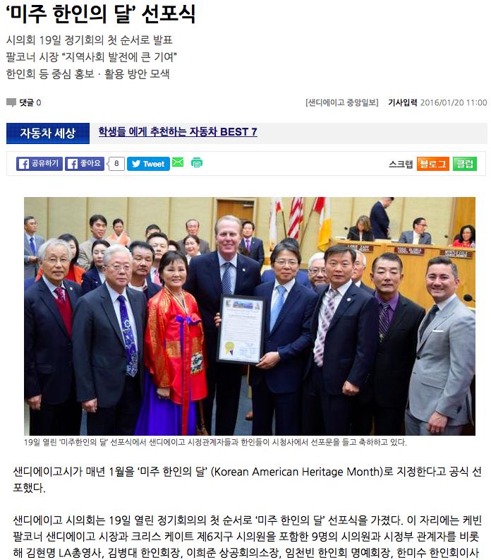 [News] San Diego Declares January 2016 as Korean American HeritageMonth