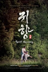 "Korean Movie in San Diego: ""귀향"" / ""Spirits' Homecoming"" at AMC FashionValley"