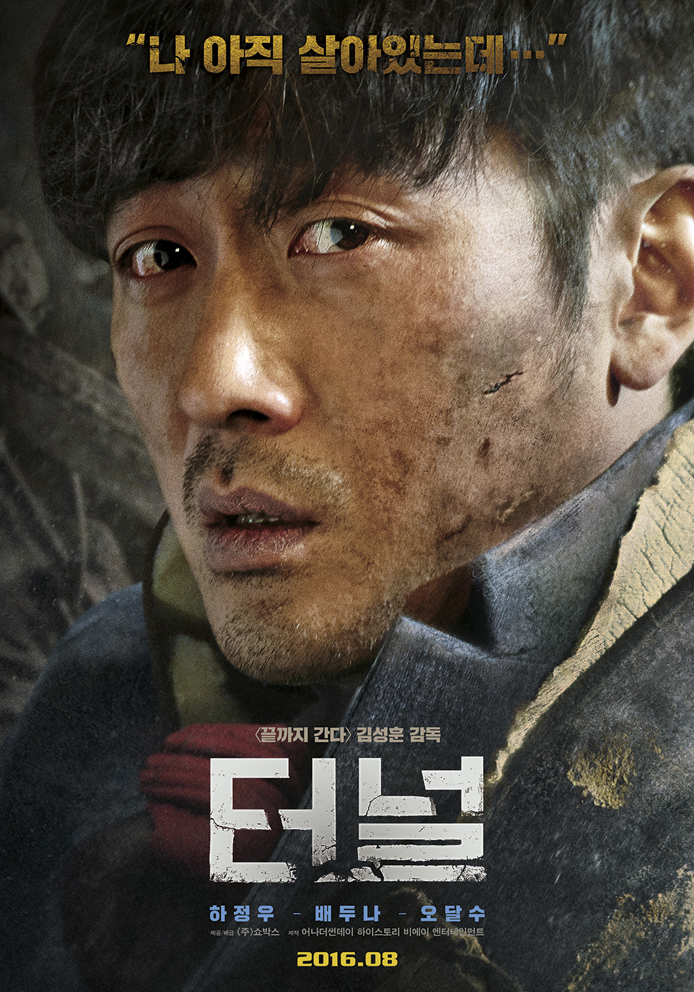 "[Korean Movie in SD] ""Tunnel 터널"" Opens in AMC Fashion Valley on Fri, Aug 26"