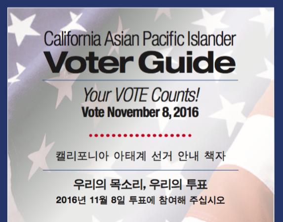 California API Voter Guide 캘리포니아 아태계 선거 안내책자