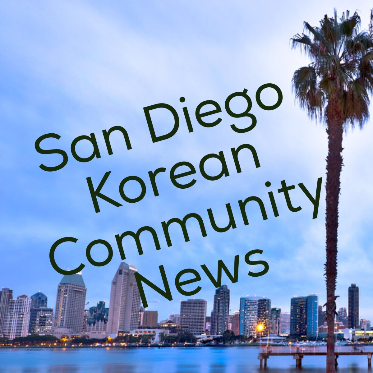 San Diego Korean Community News Briefing – Week of Fri, Dec 23,2016