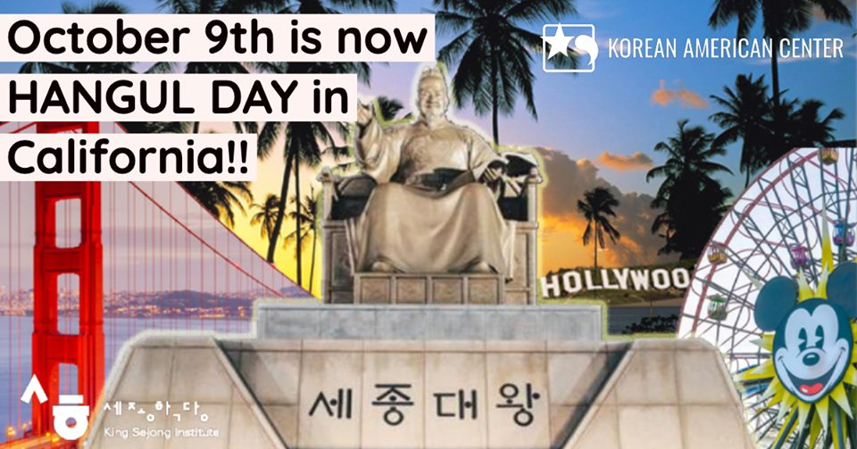 hangul day california