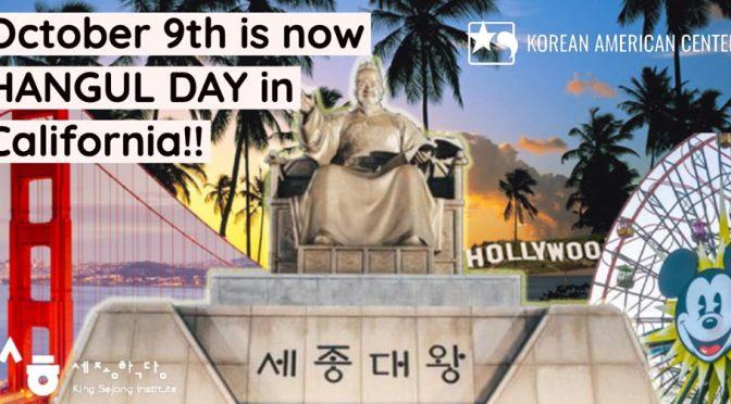 Hangul Day in California – 캘리포니아에서의 한글날